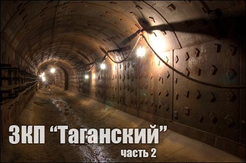 Бункер ЗКП Таганский